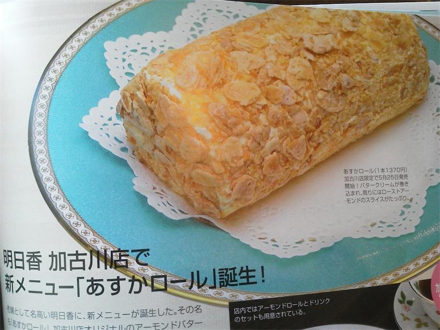 明日香 加古川店 ☆特製アーモンドバターがサックサクに!