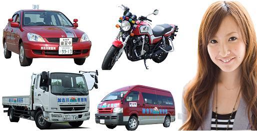 加古川自動車教習所