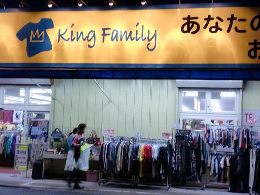 キングファミリー 別府店