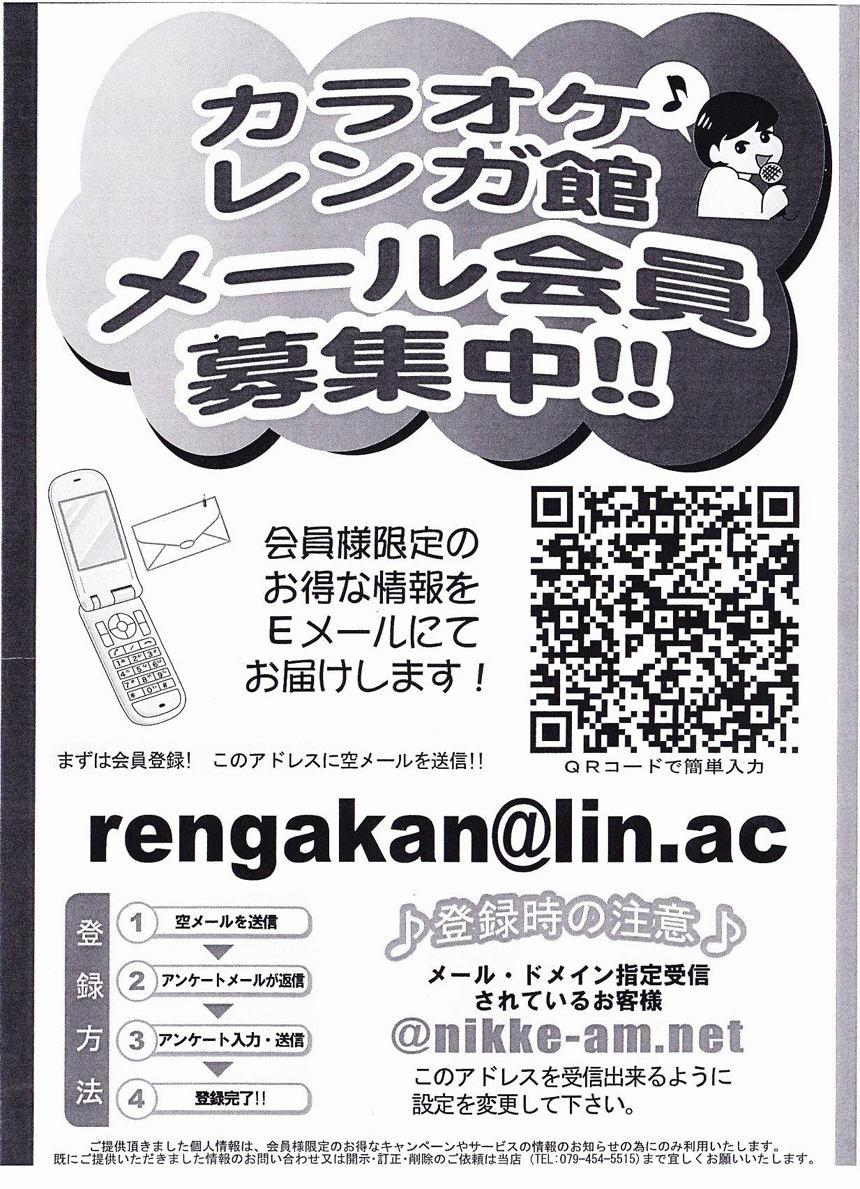 カラオケ レンガ館 ☆メール会員募集!