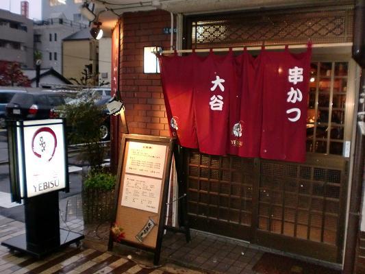 串かつ 大谷 ☆創作串カツ東大阪一