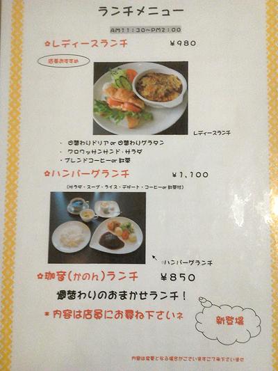 自家焙煎 珈音(cafe Kanon)