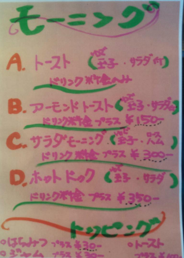 明日香 加古川店