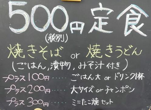 喃風 加古川西店