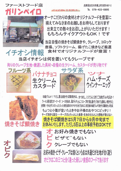ガリンペイロ☆甘党ファンお待たせ!大福餅鯛焼き登場!
