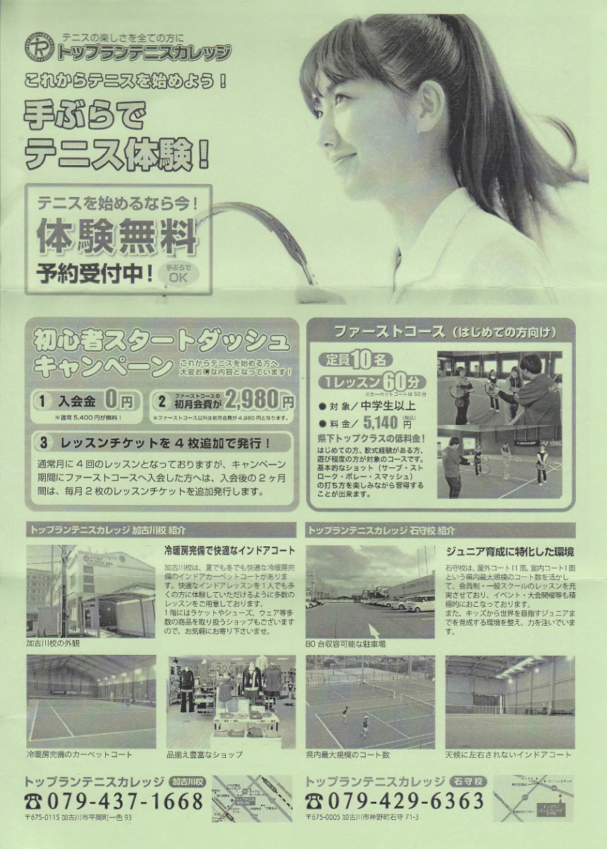 トップランテニスカレッジ 加古川本校・神野石守校