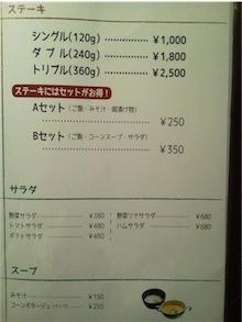 明日香 社店オリジナルメニュー