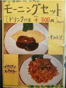 明日香 太子西店