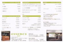 essence hair ☆079-436-1038