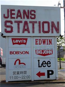JEANS STATION 加古川店