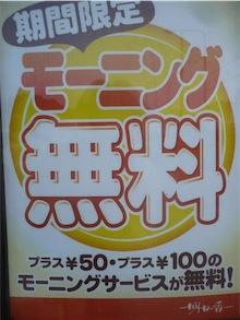 明日香 東神吉店・本店☆モーニングコーヒーおかわり自由!