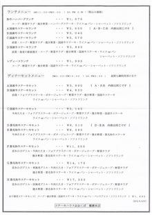 純和牛ステ-キおおくぼ 全メニュー