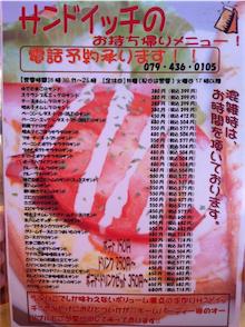 文楽全店にて 和スイーツわらびもち販売中!