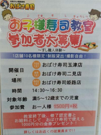 おばけ寿司 夏の寿司教室のお知らせ!