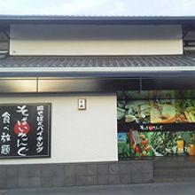 そばいきんぐ文楽 加古川店 ※10%OFF対象外