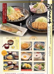 選べるランチ ¥930(通常価格)