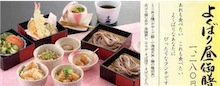 よくばり昼御膳 ¥1280(通常価格)
