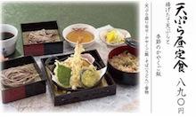天ぷら昼定食 ¥890(通常価格)