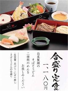 合い盛り御膳 ¥1180(通常価格)ランチ