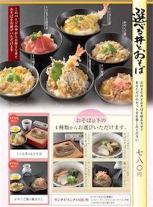 選べる丼とおそば ¥780(通常価格)ランチ