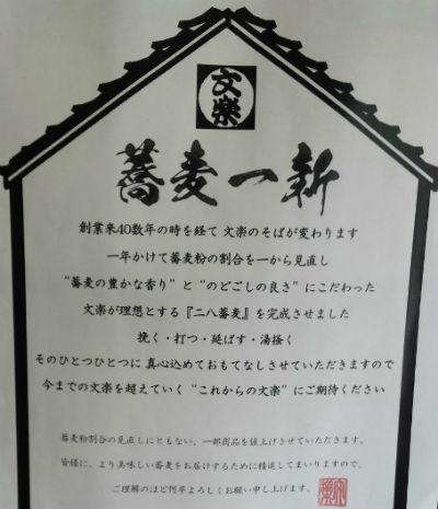 そばいきんぐ文楽 新宴会コース登場!