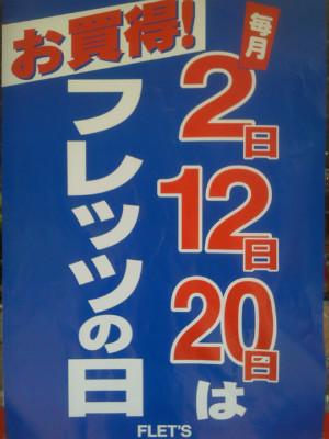 フレッツ 西明石店 ☆毎月2日、12日、20日は総力祭!