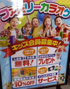 カラオケ BANBAN 二見店☆一・二次会