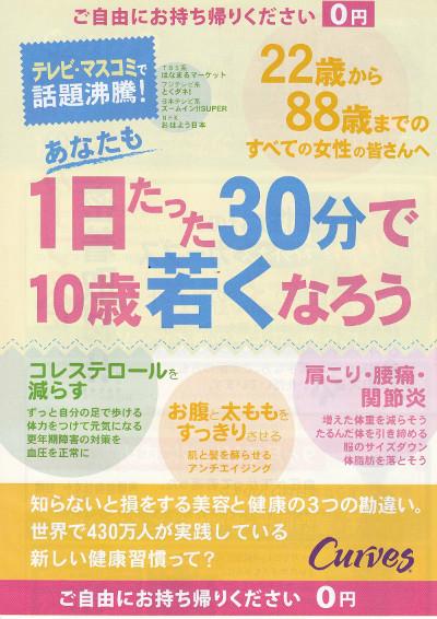 カーブス 加古川神野☆入会費50%OFF!