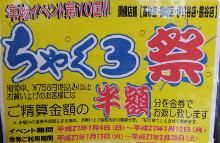 ちゃくちゃくちゃく 高砂店☆¥300商品4枚¥1000でご奉仕中!