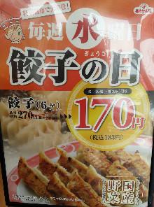 長崎ちゃんめん 伊川谷店★国産野菜100%の無添加スープ!