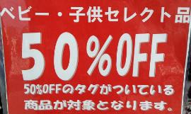 キングファミリーダッシュ大久保店☆大人¥398子ども¥198!