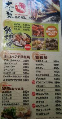 お好み焼き 偶 ☆新サイドメニュー!