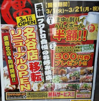 偶 名谷店 ☆ランチタイムご飯味噌汁ドリンク無料!