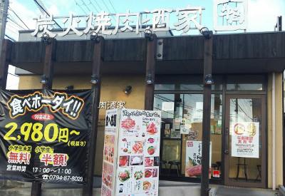 牛角 姫路飾磨店