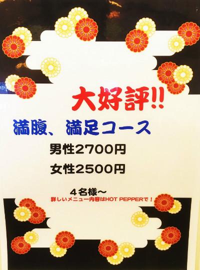 hijirimanzoku1
