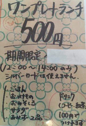 明日香 広畑店 ☆お食事後のコーヒー無料です!