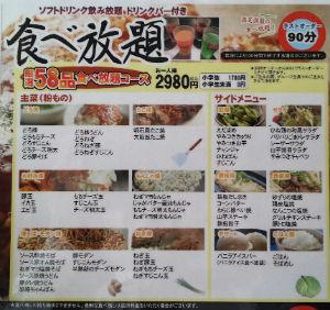 58品食べ放題コース