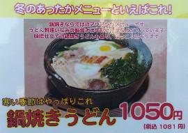 いなみうどん ☆HICOのうちで見た!でソフトクリーム無料!