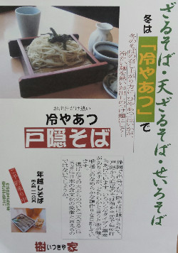 戸隠そばと和食 樹家(いつきや) トーヨー高砂店
