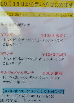 焙工房 享里屋 ☆61品90分食べ放題!