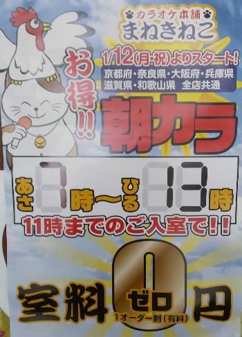 カラオケ本舗 まねきねこ 姫路花北店