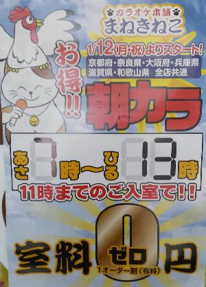 カラオケ本舗 まねきねこ 福崎店