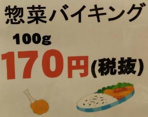 お惣菜 まんぷくキッチン
