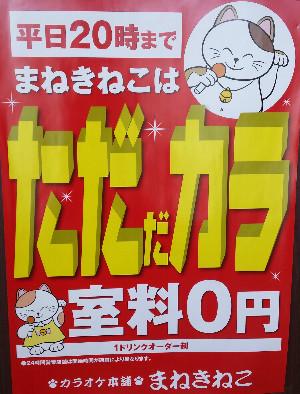 カラオケ本舗 まねきねこ 魚住店