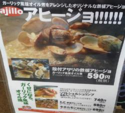 レストラン 南風☆月~金7才以下のお子様ガチャポン1回無料!