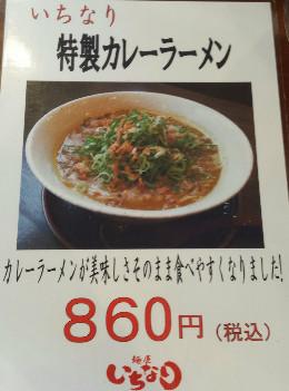 麺屋 いちなり
