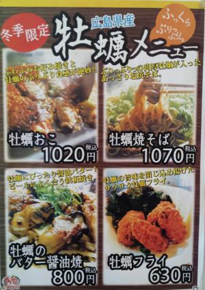 南風 姫路宮西店・広畑店・東山店