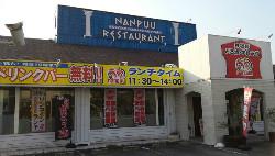 レストラン 南風