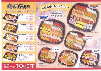 おばけ寿司 お持ち帰りセットメニュー 前日予約で10%OFF