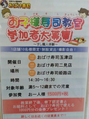 おばけ寿司 玉津店・二見店